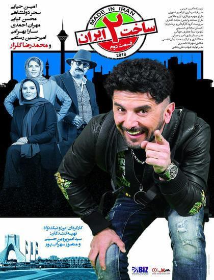 دانلود رایگان قسمت دوم سریال ساخت ایران فصل دوم
